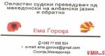 Судски преводи од албански на македонски и обратно