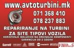 Турбина / Турбини / Турбо Сервис / Репарација на Турбини