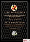 Зета Македонија, Илијада и Одисеја, пролет, писмо и јазик