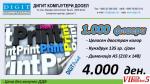 Најдобрата понуда за печатење на ФЛАЕРИ е токму кај нас..!