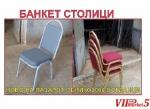 БАНКЕТ СТОЛИЦИ-НОВО НА ПАЗАРОТ ВО МАКЕДОНИЈА