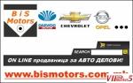 Rezervni delovi za Daewoo, Chevrolet i Opel