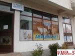 Ветеринарна амбуланта