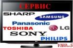 Servis za LCD televizori,Servis za LED televizori, Servis za plazma televizori