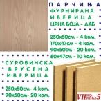IVERICA / ИВЕРИЦА -250х50см -170x47см -90х50см -60x45cm