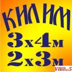 KILIM / КИЛИМ - TEPIH / ТЕПИХ 4х3м - 2х3м