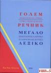 Продавам голем македонско грчки речник