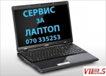 SERVIS LAPTOP SERVISIRANJE NA LAPTOPI СЕРВИС ЛАПТОП